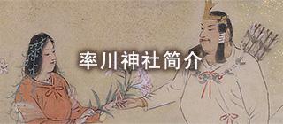 About Isagawa Shrine