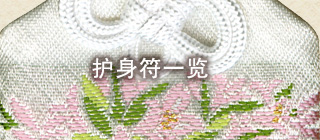 Omamori Charm Information